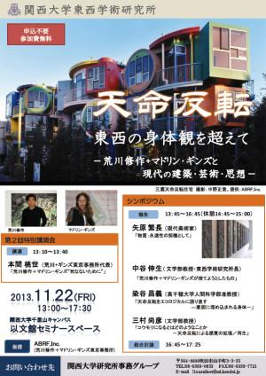 特別講演会ポスター20131009