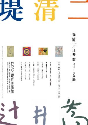 2014summer-sazon