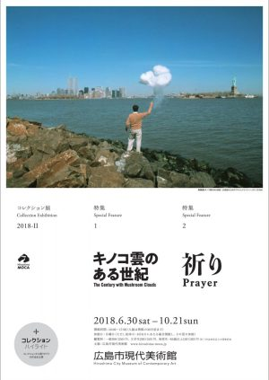 CollctionExhibition2018-2_Poster-725x1024