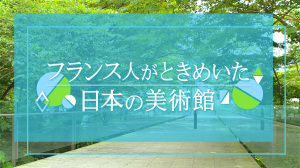 japanese-museums
